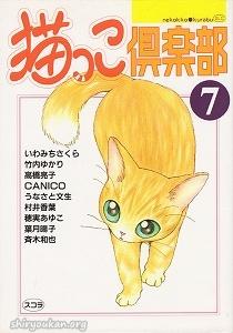 猫っこ倶楽部 7