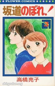 坂道のぼれ! 3