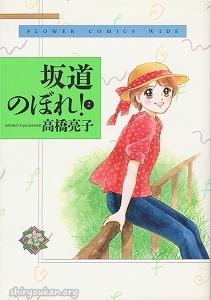 坂道のぼれ! 2
