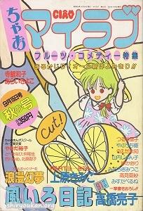 ちゃお 1984年 9月号 増刊 マイラブ 秋の号