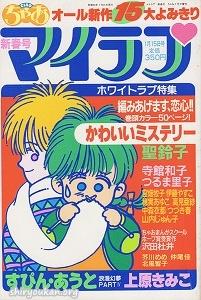 ちゃお 1985年 1月号 増刊 マイラブ 新春号