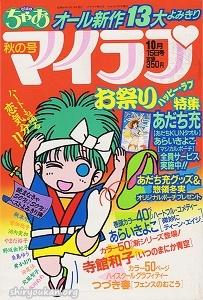 ちゃお 1985年 10月号 増刊 マイラブ 秋の号