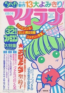 ちゃお 1986年 6月号 増刊 マイラブ 初夏の号