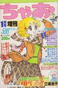 ちゃお 1980年 1月号 増刊