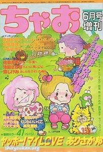 ちゃお 1983年 6月号 増刊