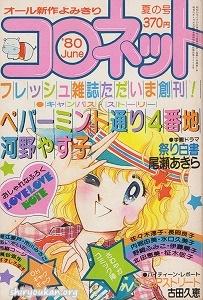 コロネット 1980年 夏の号 (創刊号)