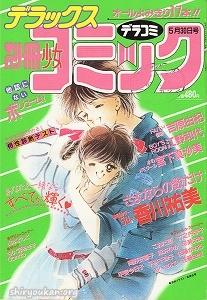 デラックス別冊少女コミック 1988年 5月30日号