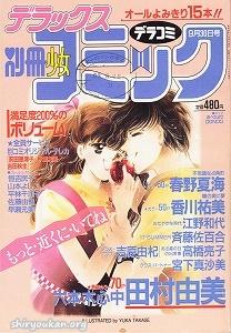 デラックス別冊少女コミック 1988年 9月30日号