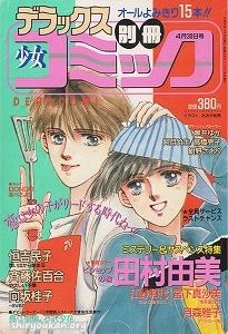 デラックス別冊少女コミック 1989年 4月30日号
