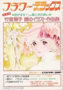 週刊少女コミック 1977年 1月3日号 増刊 フラワーデラックス 竹宮恵子 愛のイラスト作品集
