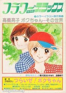 週刊少女コミック 1977年 8月25日号 増刊 フラワーデラックス 高橋亮子 ボクちゃん-その世界
