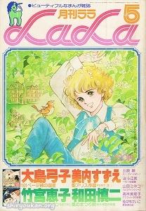 月刊LaLa 1978年 5月号