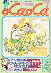 月刊LaLa 1978年 7月号