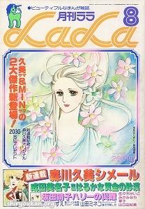 月刊LaLa 1978年 8月号