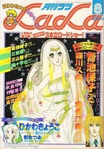 月刊LaLa 1979年 8月号