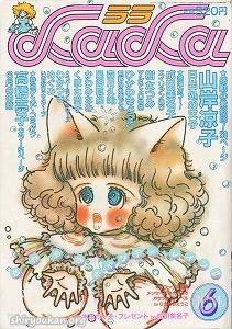 月刊LaLa 1984年 6月号