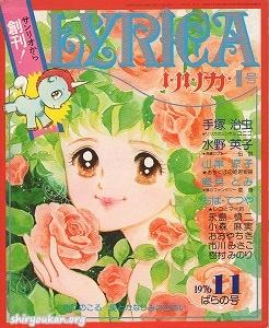 リリカ 創刊号 表紙絵