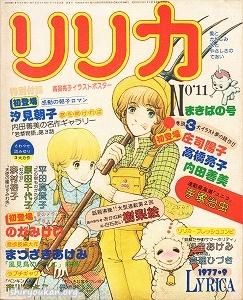 リリカ No.11 1977年 9月号 「まきばの号」