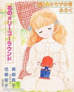 花のメリーゴーラウンド 表紙絵