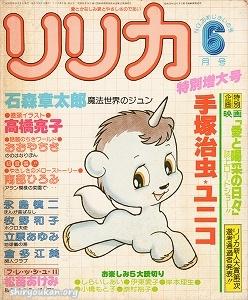 リリカ No.20 1978年 6月号 「あじさいの号」