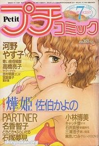 プチコミック 1985年 7月号