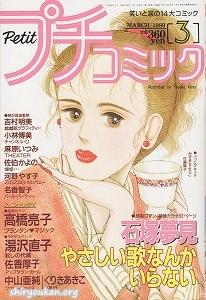 プチコミック 1989年 3月号