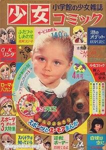 少女コミック 1969年 4月号