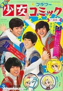 週刊少女コミック 1970年 3号