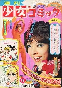 週刊少女コミック 1970年 6号
