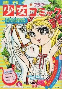 週刊少女コミック 1970年 8号