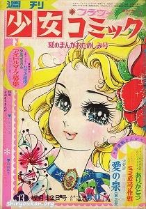 週刊少女コミック 1970年 13号