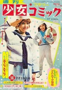 週刊少女コミック 1970年 14号