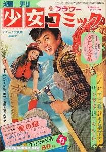週刊少女コミック 1970年 15号