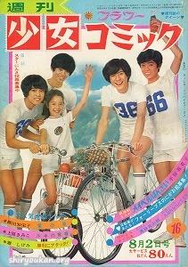 週刊少女コミック 1970年 16号