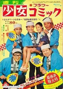 週刊少女コミック 1970年 18号