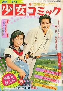 週刊少女コミック 1970年 19号