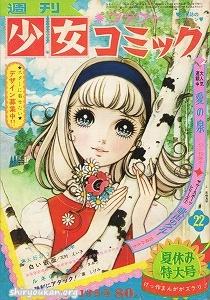 週刊少女コミック 1970年 22号