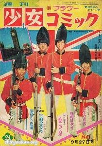 週刊少女コミック 1970年 24号
