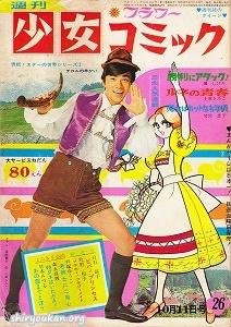 週刊少女コミック 1970年 26号