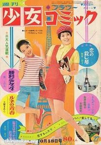 週刊少女コミック 1970年 27号