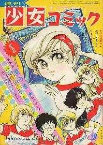 週刊少女コミック 1970年 29号