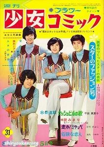 週刊少女コミック 1970年 31号