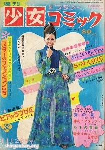 週刊少女コミック 1970年 32号