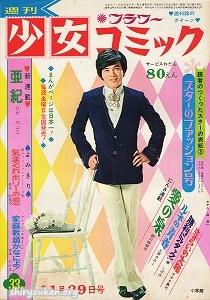 週刊少女コミック 1970年 33号