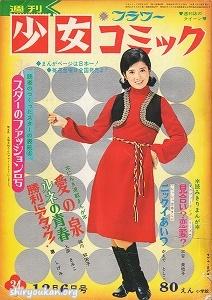 週刊少女コミック 1970年 34号