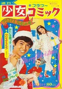 週刊少女コミック 1970年 35号
