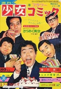 週刊少女コミック 1970年 36号