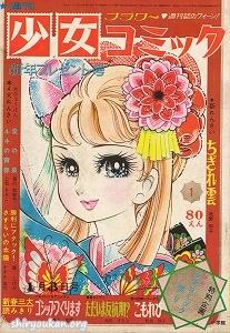 週刊少女コミック 1971年 1号