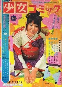 週刊少女コミック 1971年 3・4合併号