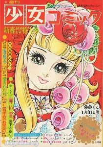 週刊少女コミック 1971年 5号